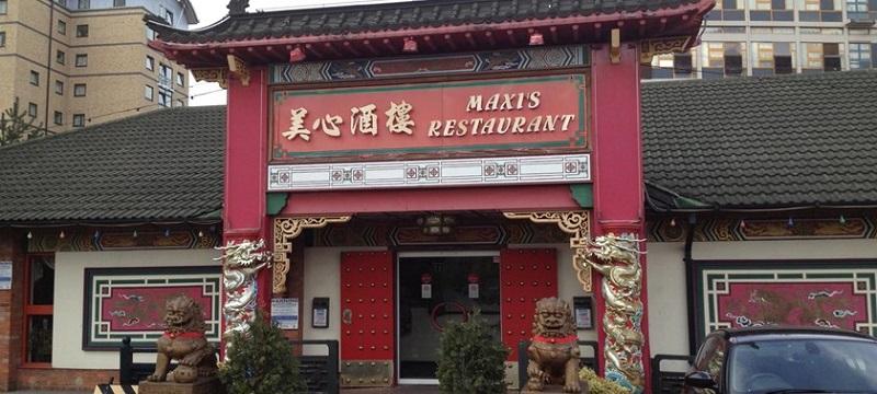 Photo of Maxi's Restaurant.